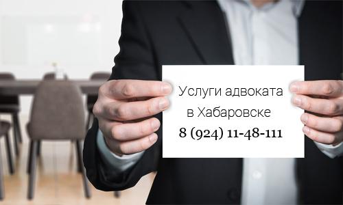 Услуги адвоката в Хабаровске