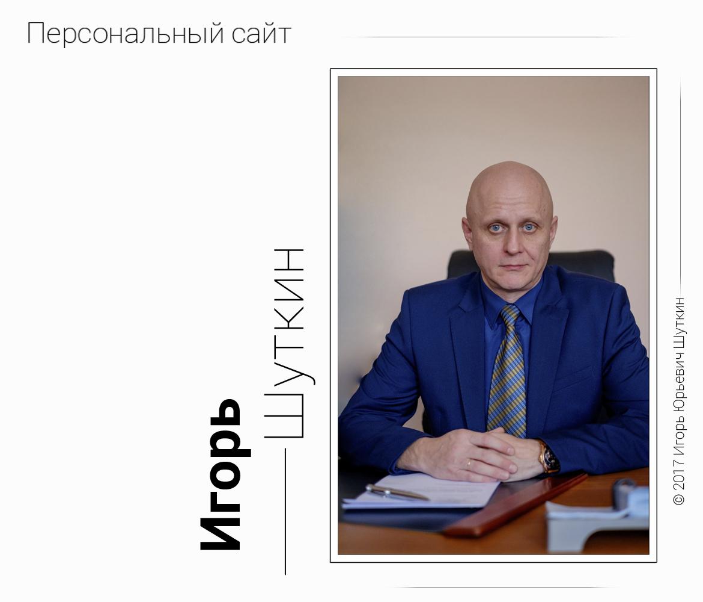 Адвокат Игорь Шуткин